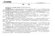 ipTIME众唐N300R无线路由器说明书