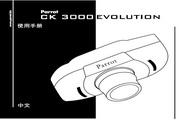 派诺特CK3000 车载蓝牙电话系统增强型(中文版)说明书