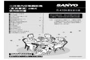 三洋 SAP-E568V型冷气机 说明书