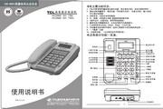 TCL电话机HCD868(93)TSD说明书
