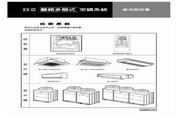 日立 RCI-160DJ变频空调 使用说明书