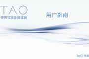 智器SmartQ TAO 平板电脑使用说明书