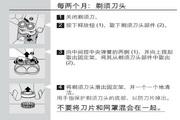 飞利浦HS190/25剃须刀说明书