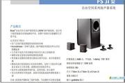 Bose FreeSpace® 3 扬声器系统说明书