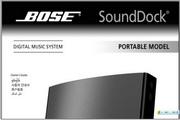 Bose SoundDock® 便携式数码音乐系统