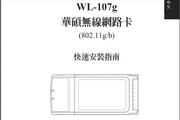 华硕WL-107g 无线网卡说明书