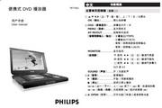 飞利浦PET1002/93 便携式 DVD 播放机说明书
