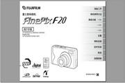 富士数码相机FinePix F20说明书
