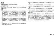 SHARP夏普SH9020C手机简体中文版说明书
