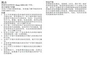 SHARP夏普SH6110C手机简体中文版说明书