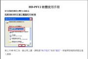 巴比禄HD-PFU2系列移动硬盘说明书