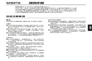 雅马哈 MSP3 电子琴 说明书