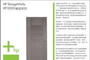 惠普HP StorageWorks XP12000磁盘阵列说明书