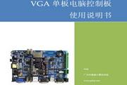 微嵌WLT_VGA WINCE单板电脑(VGA)使用说明书