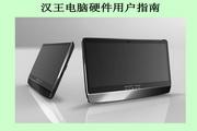 汉王 Touchpad F15掌上无线硬件使用手册说明书