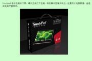汉王 Touchpad B16掌上无线入门向导说明书