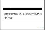 港湾网络μHammer3550(D)-24 用户手册 说明书