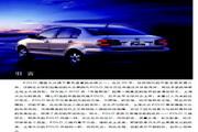 大众POLO波罗 SVW7164JMi 轿车说明书