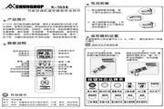 眾合 K-1038C 萬能空調遙控器說明書