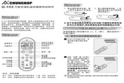众合 Q-988 万能空调遥控器说明书