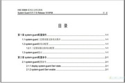 H3C S5600 系列以太网交换机 System Guard特性手册-Release 1510P08(V1.01) 说明书
