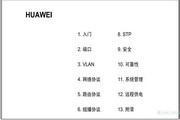 H3C Quidway S6500系列以太网交换机 操作手册(Release3000系列 ,V2.02) 说明书