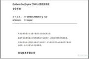 H3C Quidway SecEngine D500入侵检测系统命令手册(V1.30) 说明书