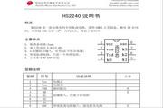 华芯HS2240 遥控编码电路说明书