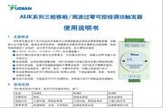 宇电AIJK系列三相移相/周波过零可控硅调功触发器使用说明书