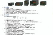 宇电AI-508T型智能化小型温度控制器使用说明书说明书