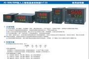 宇电AI-508/509型人工智能温度控制器使用说明书(V7.5)说明书