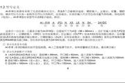 宇电AI-518型人工智能温度控制器使用说明书(7.5)说明书