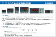 宇电AI-208人工智能温度控制器使用说明书说明书