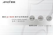 夏新μ-600数码影音使用说明书