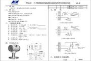 昆仑海岸F系列防护型压力变送器使用说明