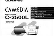 奥林巴斯 C-2500L数码相机说明书