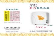 SG佳龙NX88热水器说明书