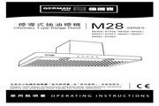 德国宝 M28-S7分体式抽油烟机 使用说明书
