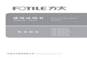 方太 CXW-189-EH16Q抽油烟机 使用说明书