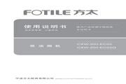 方太 CXW-200-EC02抽油烟机 使用说明书