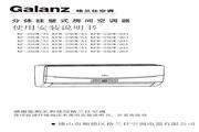 Galanz格兰仕 KFR-35GW/A1分体挂壁式房间空调器 使用说明书