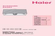 海尔 CXW-180-JS33S(AM)抽油烟机 使用说明书