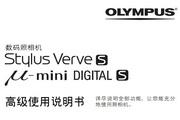 奥林巴斯 μ-mini s数码相机说明书