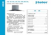海尔 欧式吸油烟机CXW219-D89型 说明书