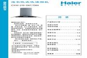 海尔 欧式吸油烟机CXW219-D87型 说明书
