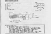 荣事达微波炉EM-202MS1说明书