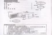 荣事达微波炉EM-204ES1说明书