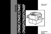 基士得耶CP6450C一体机使用说明书