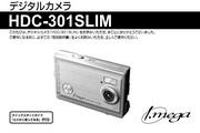 日立 HDC-301数码相机说明书