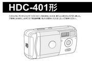 日立 HDC-401数码相机说明书